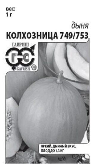 Дыня Колхозница 749-753 1 г бп с евроотв.