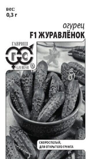 Огурец Журавленок F1 0,3 г бп с евроотв.