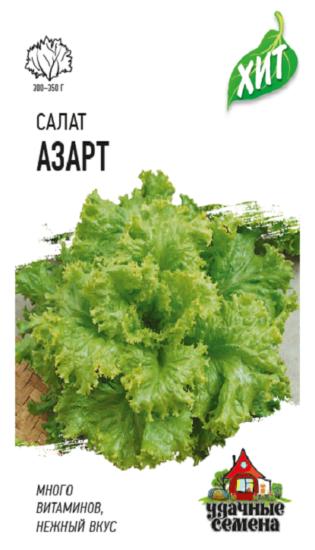 Салат Азарт (листовой) ХИТ 0,5 г (метал. пак.)