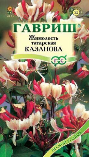 Жимолость татарская Казанова 0,08 г